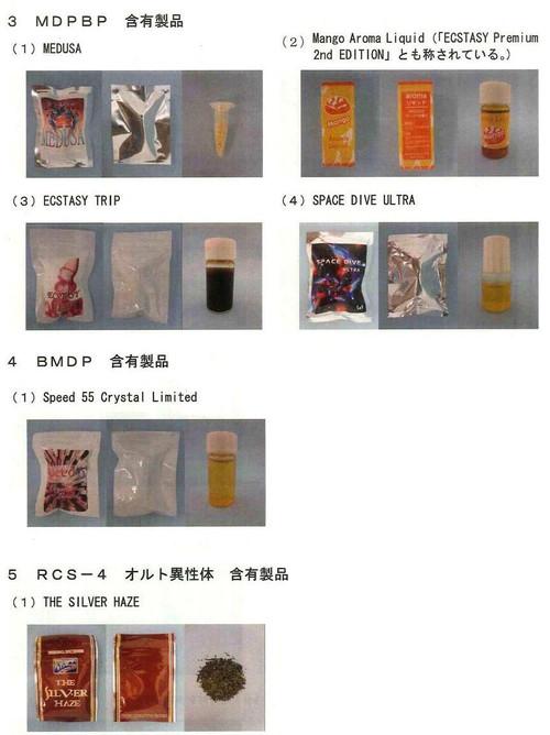 神奈川県薬物濫用防止条例 - 神奈川県ホームページ